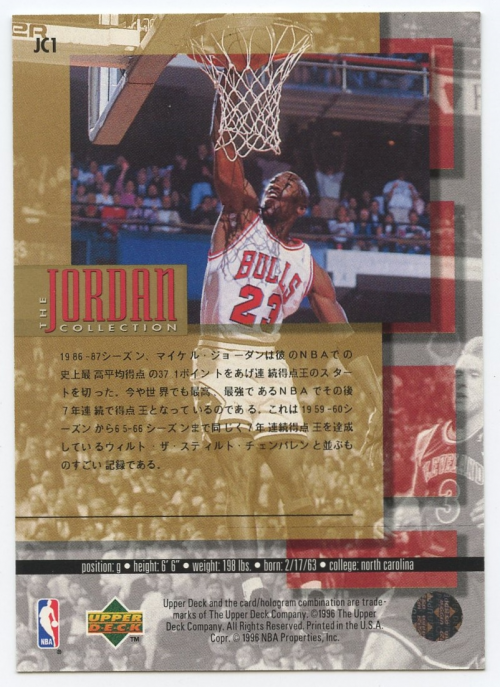 1995-96 Collector's Choice International Japanese Jordan Collection #JC1 Michael Jordan/7 Titles back image
