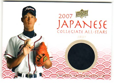 2008 USA Baseball Japanese Collegiate All-Stars Jerseys #JN9 Shinya Muramatsu