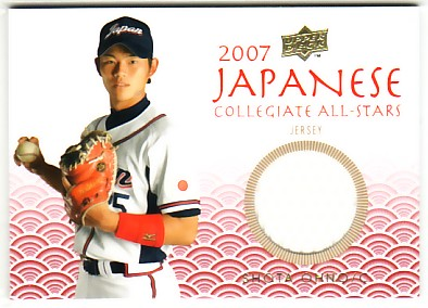 2008 USA Baseball Japanese Collegiate All-Stars Jerseys #JN15 Shota Ohno