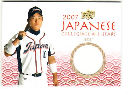 2008 USA Baseball Japanese Collegiate All-Stars Jerseys #JN18 Yukinaga Tanaka