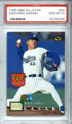 1995 BBM All-Star #A4 Kazuhiro Sasaki PSA Gem Mint 10 Japanese Baseball Sanyo All-Star Game