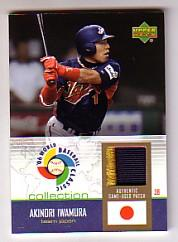 2006 Upper Deck WBC Collection Patch #AI Akinori Iwamura/8 *