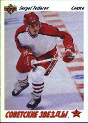 1991-92 Upper Deck French #6 Sergei Fedorov SS