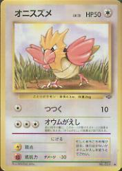 1997 Pokemon Jungle Japanese #21  Spearow (C)