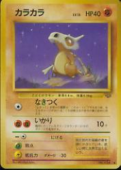 1997 Pokemon Jungle Japanese #104  Cubone (C)