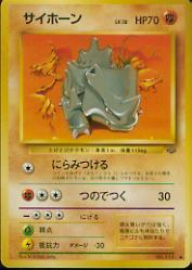 1997 Pokemon Jungle Japanese #111  Rhyhorn (C)