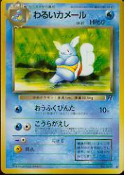 1997 Pokemon Team Rocket Japanese #8  Evil Wartortle (U)