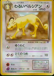 1997 Pokemon Team Rocket Japanese #53  Evil Persian (C)