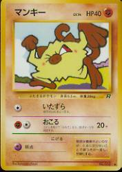 1997 Pokemon Team Rocket Japanese #56  Mankey (C)