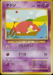 1997 Pokemon Team Rocket Japanese #79  Slowpoke (C)