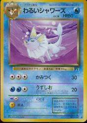 1997 Pokemon Rocket Gang Japanese #134  Dark Vaporeon U