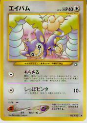 1999 Pokemon Gold, Silver, to a New World Japanese #190  Aipom U