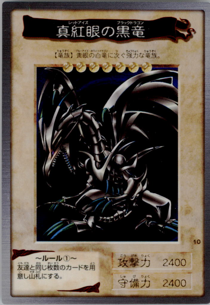 1998 Yu-Gi-Oh Bandai OCG 1st Generation #10 Red Eyes B. Dragon  R