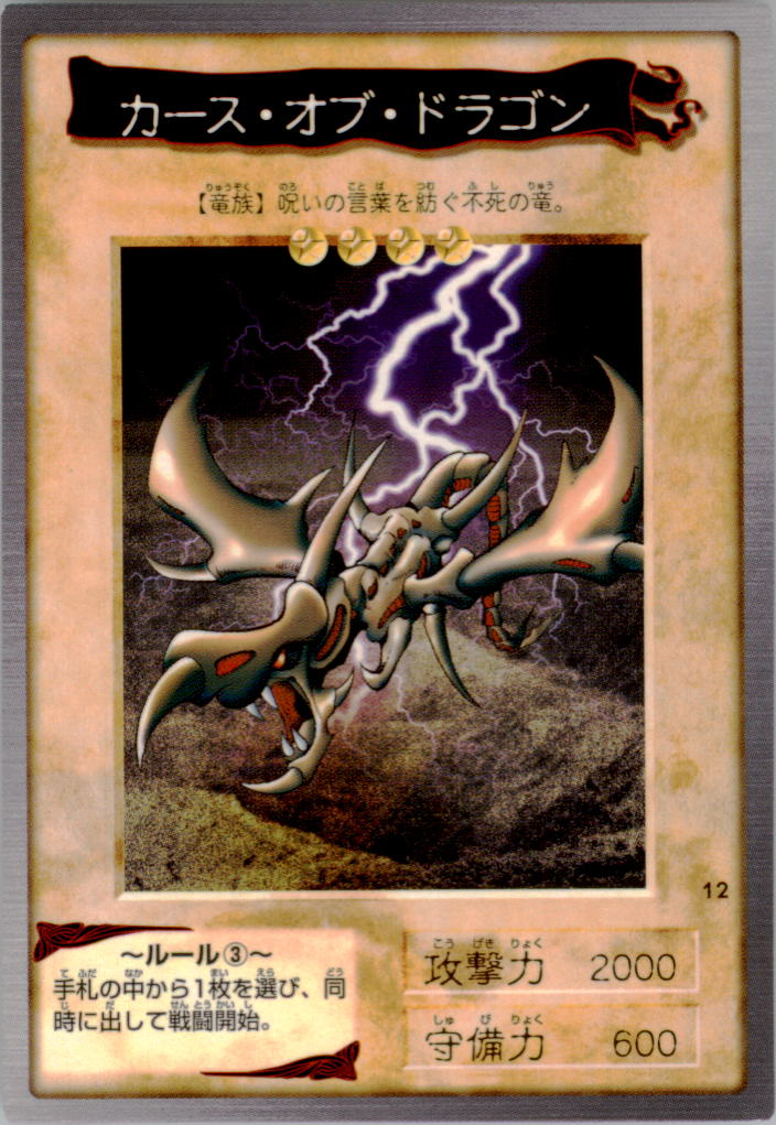 1998 Yu-Gi-Oh Bandai OCG 1st Generation #12 Curse of Dragon NR