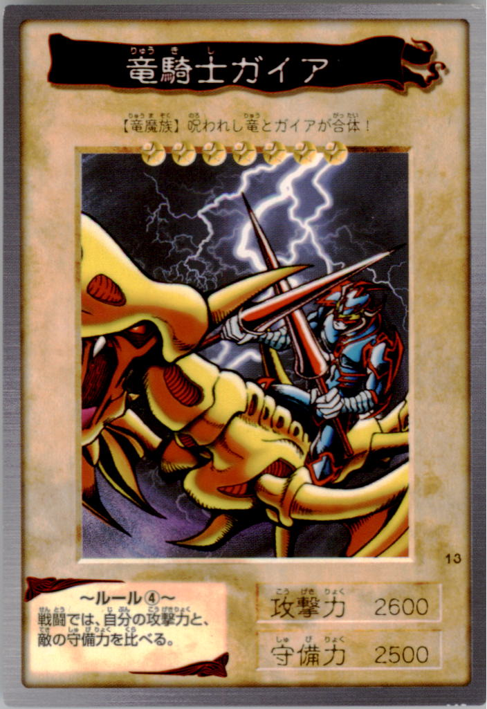 1998 Yu-Gi-Oh Bandai OCG 1st Generation #13 Gaia the Dragon Champion NR