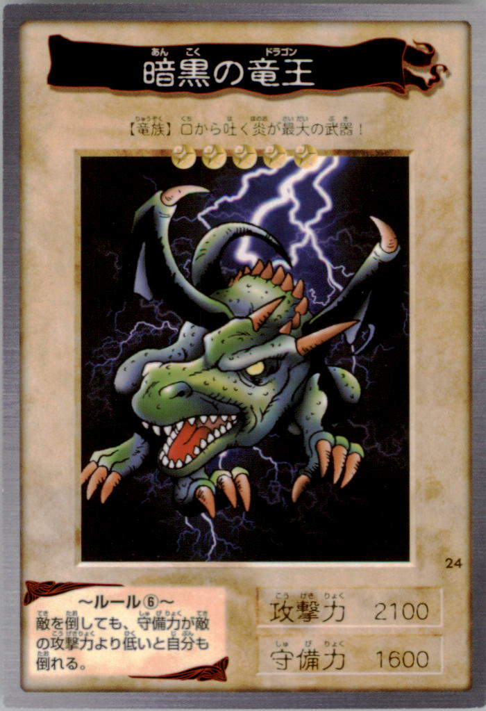 1998 Yu-Gi-Oh Bandai OCG 1st Generation #24 Blackland Fired Dragon NR