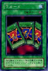 2000 Yu-Gi-Oh Curse of Anubis #CA4  7 Card