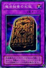 2000 Yu-Gi-Oh Curse of Anubis #CA21  Magic Stone Tablet