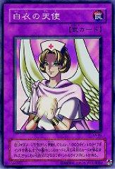 2000 Yu-Gi-Oh Curse of Anubis #CA23  White-Robed Angel
