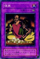 2000 Yu-Gi-Oh Curse of Anubis #CA24  Take Advantage
