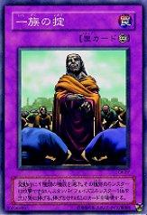 2000 Yu-Gi-Oh Curse of Anubis #CA27  Racial Trial