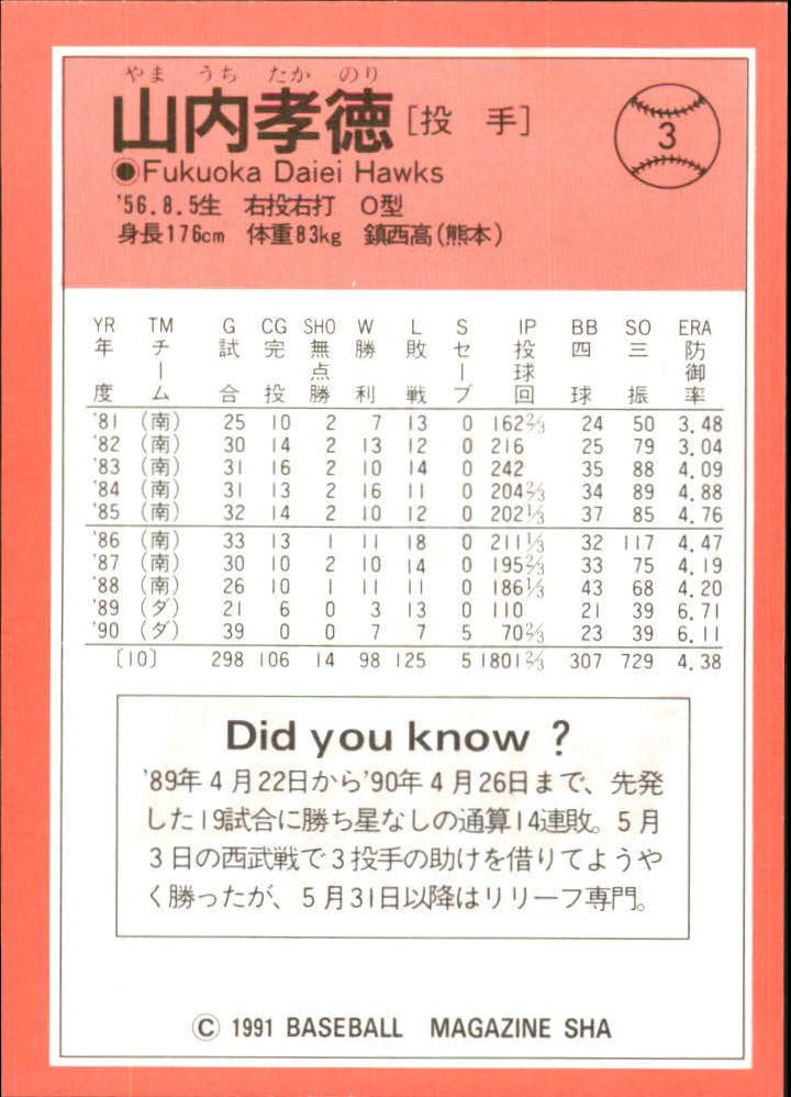 1991 BBM Japan #3 Takanori Yamauchi back image