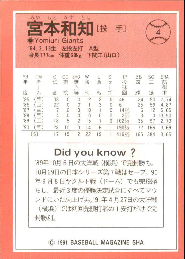1991 BBM Japan #4 Kazutomo Miyamoto back image