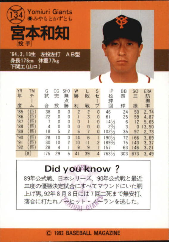 1993 BBM Japan #134 Kazutomo Miyamoto back image