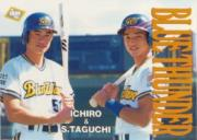 1995 BBM Japan Orix Team Set 1 #31 I.Suzuki/S.Taguchi