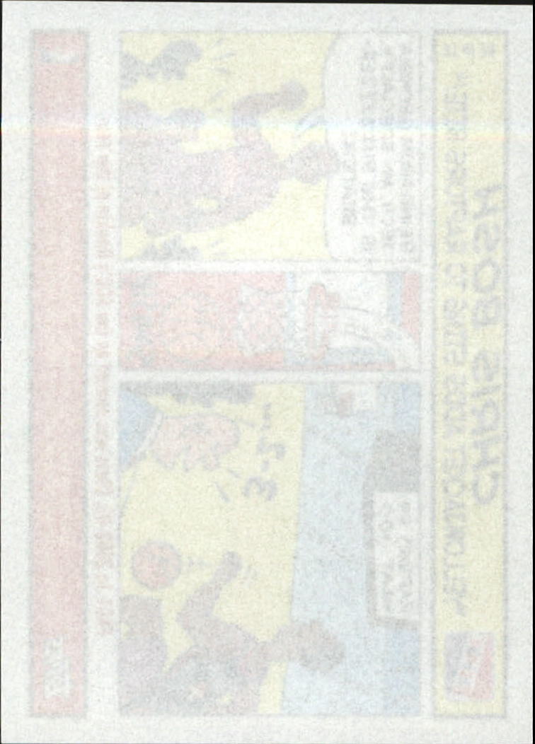 2003-04 Bazooka Comics #21 Chris Bosh