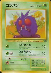 1997 Pokemon Jungle Japanese #48  Venonat C