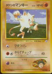 1998 Pokemon Gym Booster 1 Leaders Stadium Japanese #25  Lt. Surge's Pikachu C