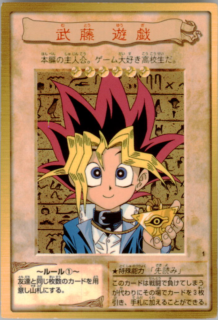 1998 Yu-Gi-Oh Bandai OCG 1st Generation #1 Yugi Muto NR