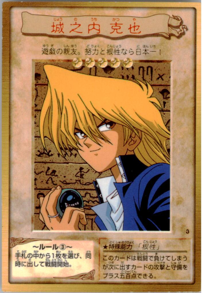 1998 Yu-Gi-Oh Bandai OCG 1st Generation #3 Joey Wheeler NR