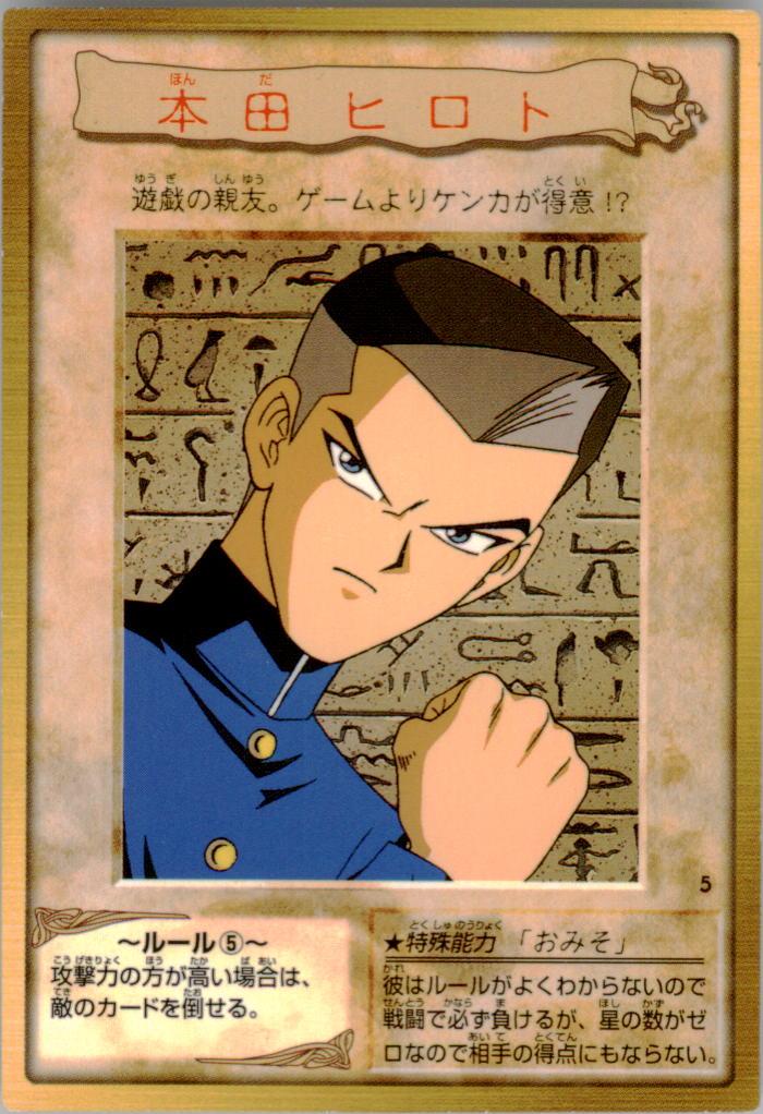 1998 Yu-Gi-Oh Bandai OCG 1st Generation #5 Tristan Taylor NR