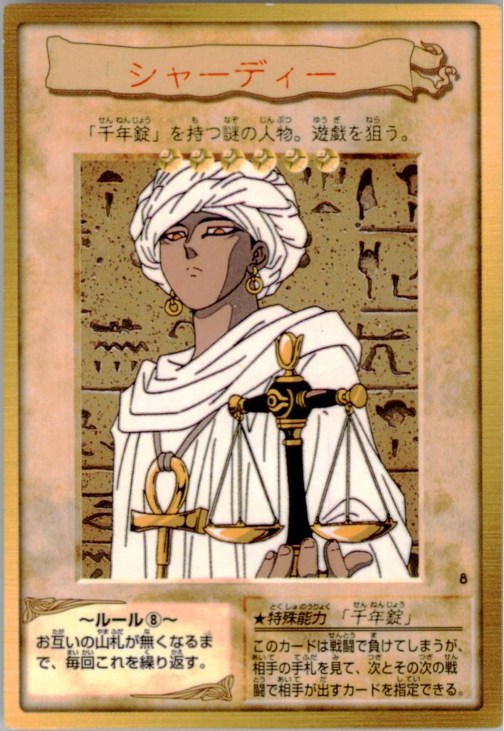 1998 Yu-Gi-Oh Bandai OCG 1st Generation #8 Shadi  SR