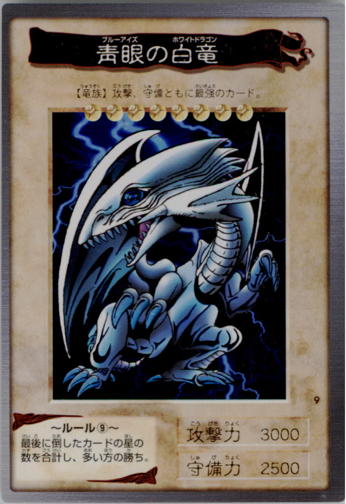 1998 Yu-Gi-Oh Bandai OCG 1st Generation #9 Blue Eyes White Dragon SR