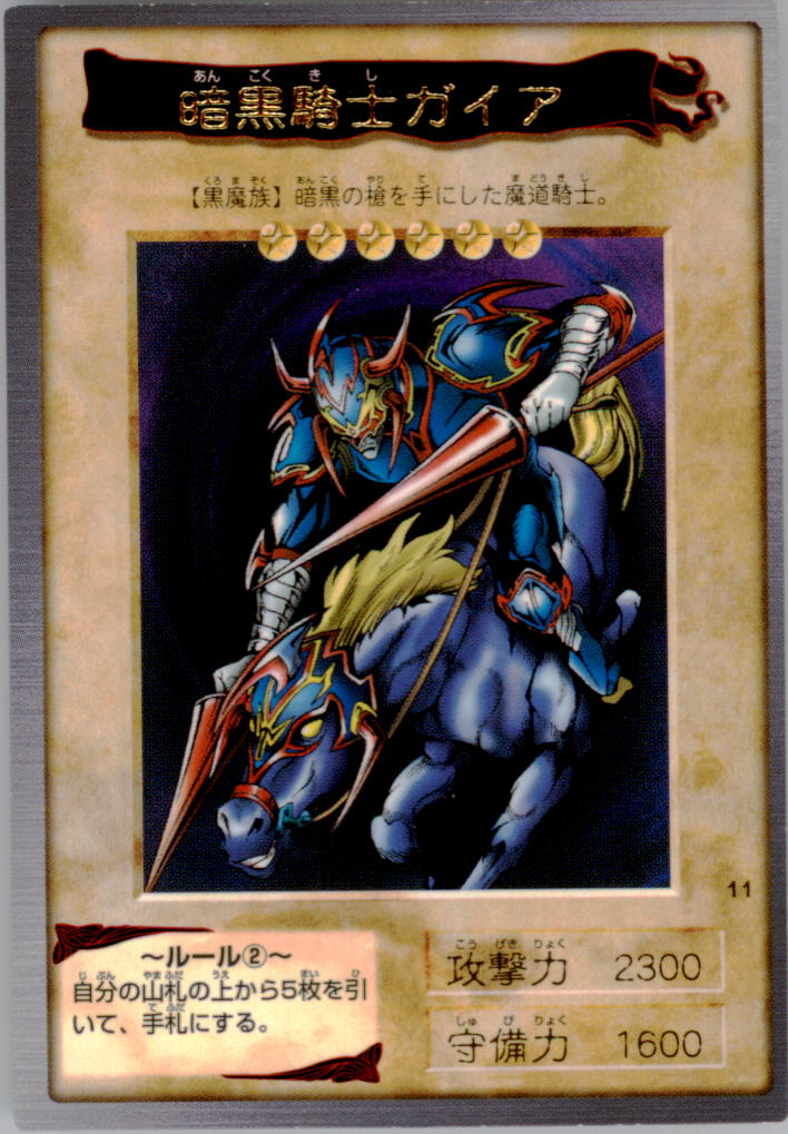1998 Yu-Gi-Oh Bandai OCG 1st Generation #11 Gaia the Fierce Knight NR