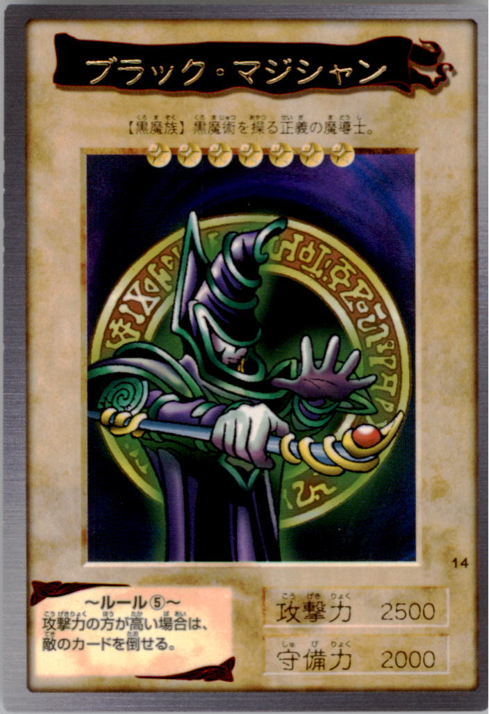 1998 Yu-Gi-Oh Bandai OCG 1st Generation #14 Dark Magician R