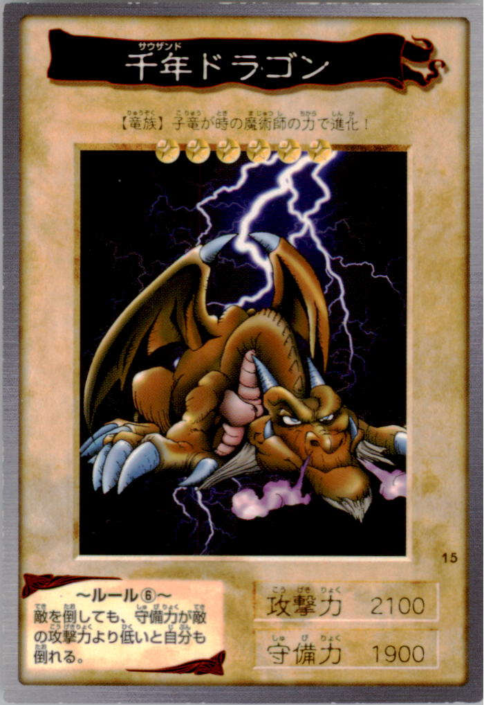 1998 Yu-Gi-Oh Bandai OCG 1st Generation #15 Thousand Dragon NR