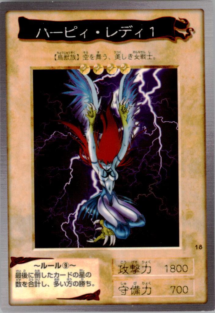 1998 Yu-Gi-Oh Bandai OCG 1st Generation #18 Harpie Lady 1 NR