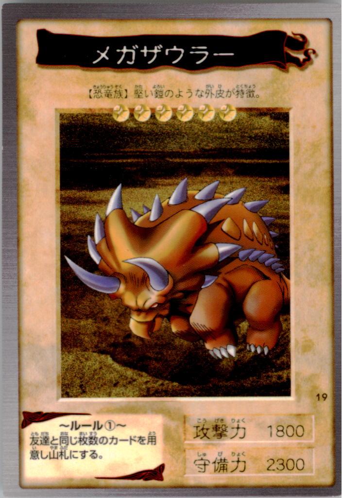 1998 Yu-Gi-Oh Bandai OCG 1st Generation #19 Megazowler NR