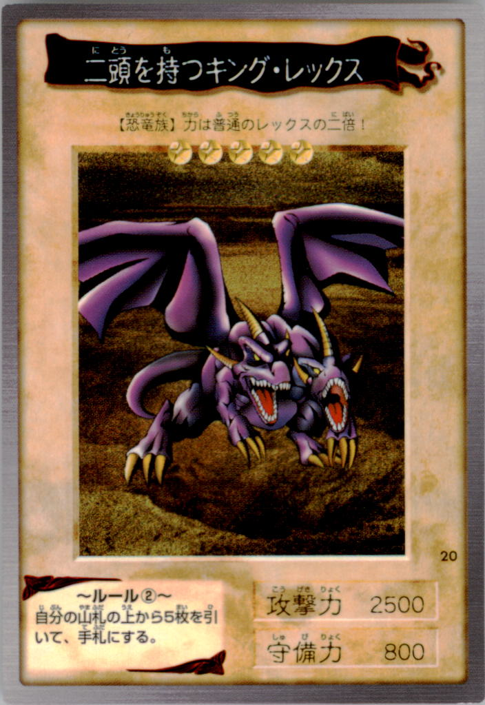 1998 Yu-Gi-Oh Bandai OCG 1st Generation #20 Two Headed King Rex NR