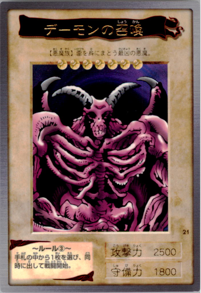 1998 Yu-Gi-Oh Bandai OCG 1st Generation #21 Summoned Skull R