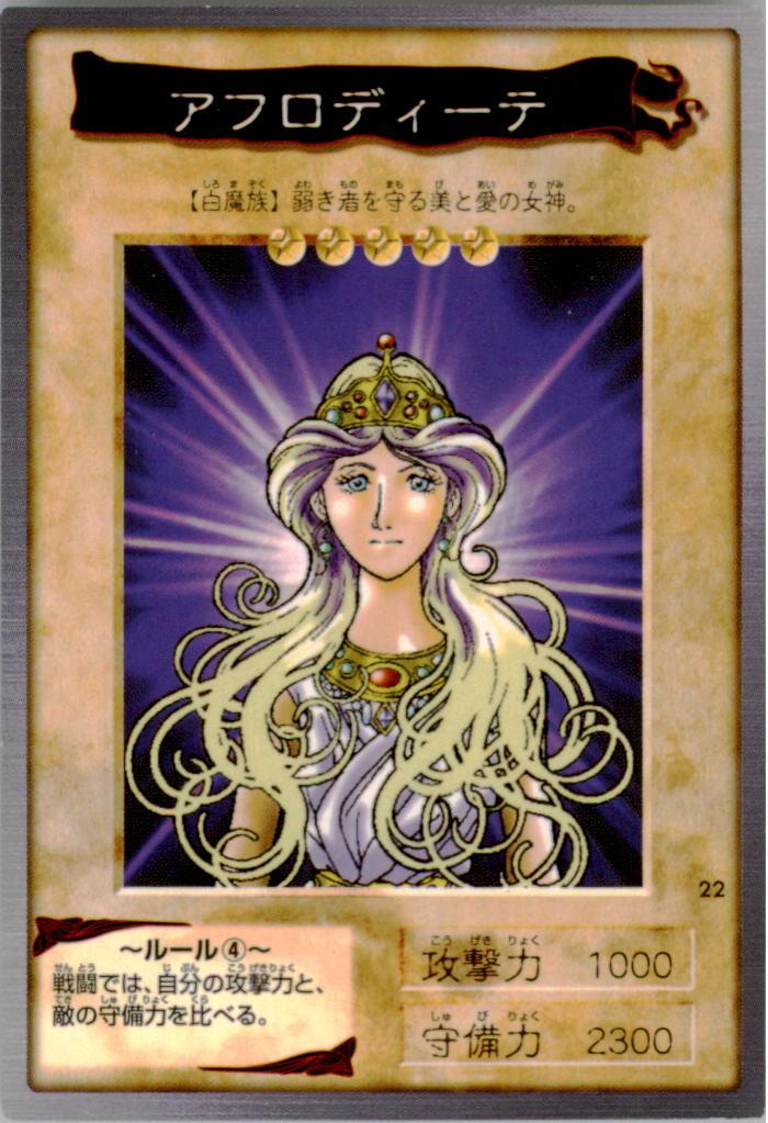 1998 Yu-Gi-Oh Bandai OCG 1st Generation #22 Aphrodite NR