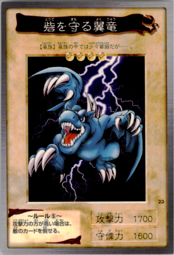 1998 Yu-Gi-Oh Bandai OCG 1st Generation #23 Winged Dragon Guardian, of the Fortress #1 NR