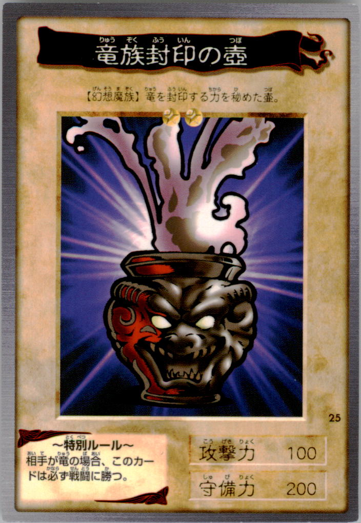 1998 Yu-Gi-Oh Bandai OCG 1st Generation #25 Dragon Capture Jar NR