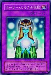 2000 Yu-Gi-Oh Curse of Anubis #CA9  Holy Elf's Blessing