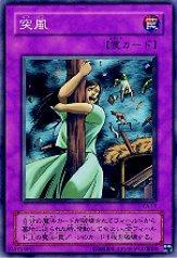2000 Yu-Gi-Oh Curse of Anubis #CA17  Gale